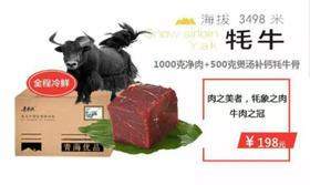 牦牛肉礼盒 1000克净肉+500克煲汤补钙牦牛骨
