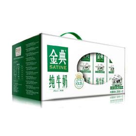 【预售】伊利金典纯牛奶250ml*12盒(保质期到2018年3月10日)