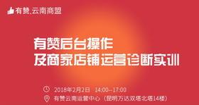 【有赞云南商盟】研习社:有赞后台操作及商家店铺运营诊断实训2月2日 周五