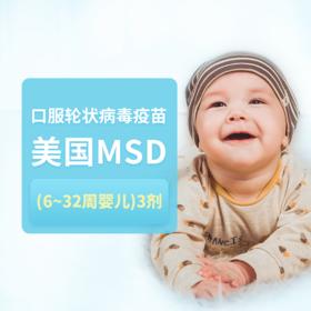 口服轮状病毒疫苗美国MSD(6~32周婴儿) 3剂