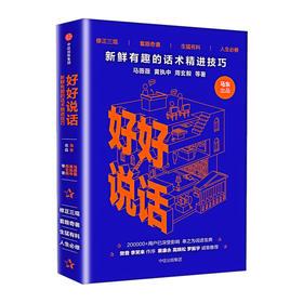好好说话:新鲜有趣的话术精进技巧  中信出版社图书 正版书籍 畅销书