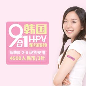 韩国9价HPV疫苗预约服务  【4500人民币/3针】     【周期0-2-6】