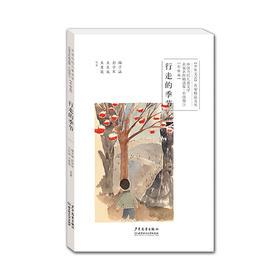 中国当代儿童文学名家名作精选集(彩绘版 全八册)----小学阅读必不可少的名家书目