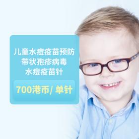 儿童水痘疫苗预防带状孢疹病毒水痘疫苗针【700港币/ 单针】