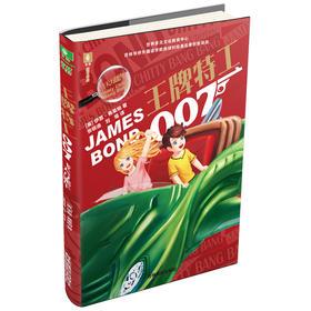 意林 王牌特工007 飞天万能车 电影原著作品 惊险悬疑 青春冒险 青少年文学小说