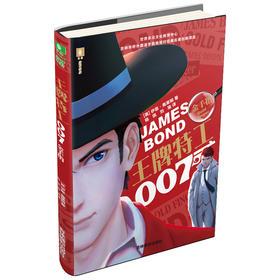 意林 王牌特工007 金手指 电影原著作品 惊险悬疑 青春冒险 青少年文学小说