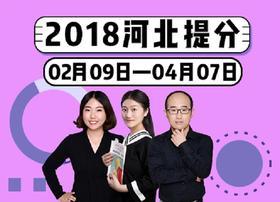 2018年河北省考系统提分班10期001班