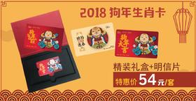 预售2月8日发货/狗年生肖卡精美礼盒装
