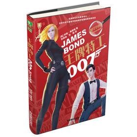 意林 王牌特工007 探月号导弹 电影原著作品 惊险悬疑 青春冒险 青少年文学小说