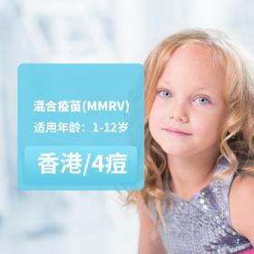 4痘混合疫苗(MMRV)  950港币/单针