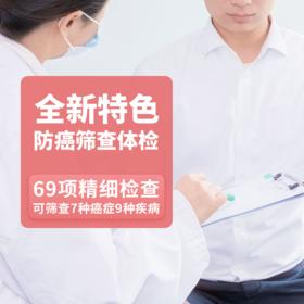 全新特色防癌筛查体检(男性)