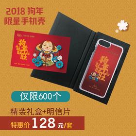 狗年生肖卡手机壳卡礼盒/预售2月8日发货