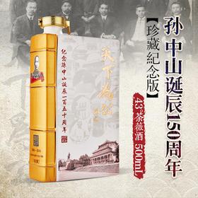 孙中山诞辰150周年纪念版荼薇酒