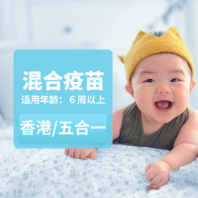 五合一混合疫苗 【800港币/单针】