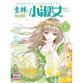 意林小淑女 2018年2月(下)总第178期 成长励志优质女孩文学