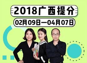 2018年广西区考系统提分班10期003班