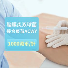 脑膜炎双球菌接合疫苗ACWY 1000港币/针