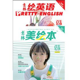 意林 绘英语 2018年3月 风之谷号 中英双语杂志 一刊变两本 质高价不变