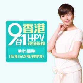 香港9价HPV疫苗【卓健医疗】【2400港币/单针】预约接种服务