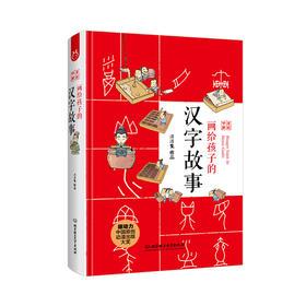 画给孩子的汉字故事(附《字课》)---从未见过的汉字漫画,让孩子了解汉字的起源