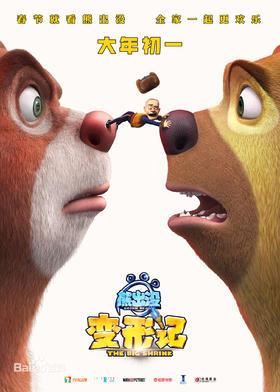 【致敬燕郊人】3D动画电影《熊出没·变形记》提前点映!特价来袭!