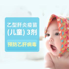 乙型肝炎疫苗(儿童)3剂 预防乙肝病毒
