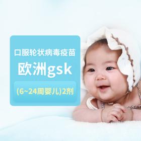口服轮状病毒疫苗欧洲gsk(6~24周婴儿) 2剂