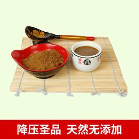 [优选]破壁芹菜籽粉 现磨纯原粉 天然无添加 降压圣品 买二送一 共三斤