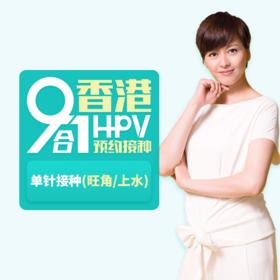 香港9价HPV疫苗【单针】预约接种服务
