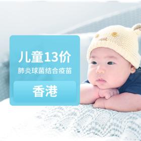 儿童13价肺炎球菌结合疫苗【1200港币/单针起】【旺角/尖沙咀/铜锣湾】
