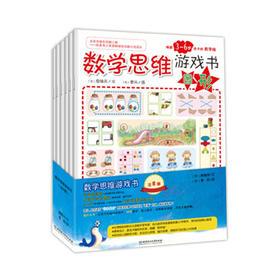 数学思维游戏书(套装共6册)----提升数学思维,脑力值UP!