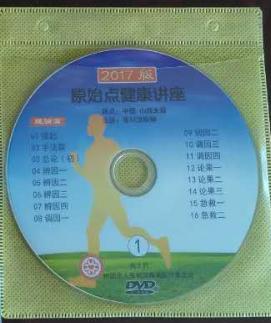 2017年1月太原原始点健康讲座 2 DVD9