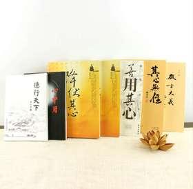 禅意中国-东华禅寺万行法师全套书籍
