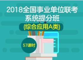 2018全国事业单位联考系统提分班综合应用A(2.1-2.11)