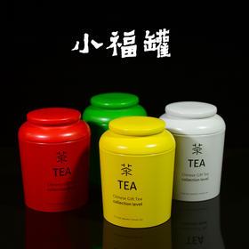 小福罐西湖龙井大红袍密封罐春茶绿茶红茶通用储物罐茶叶罐草堂