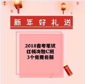 2018省考笔试红领决胜C班3个免费名额