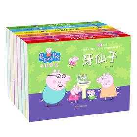小猪佩奇立体剧场书·好习惯养成系列(全6册)