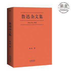 正版 鲁迅杂文集 官方 1918-1936,鲁迅先生杂文写作精选,口碑典藏版 经典文学 果麦图书