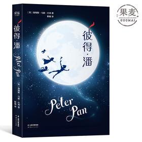【预售9月13日发货】正版 彼得潘 小飞侠 童话故事 英国小说 根据1911年首版翻译,收录完整前传,大幅原创彩插画版 果麦图书