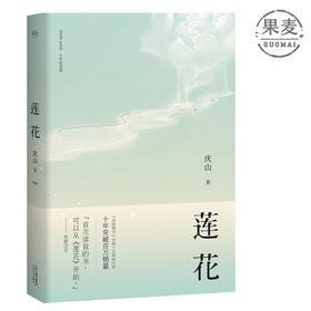 莲花 安妮宝贝代表作 精装定本 自序十年ONLY收入 觉知与探索珍贵自性之书 找到人生旅途上那个心在跋涉的自我 果麦图书