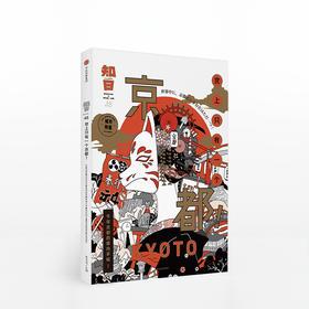 知日48·世上只有一个京都!