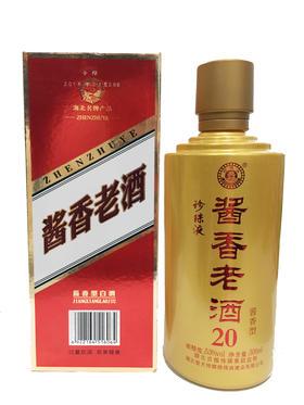 珍珠液  酱香老酒20  53度  买1瓶送1瓶等值的酒