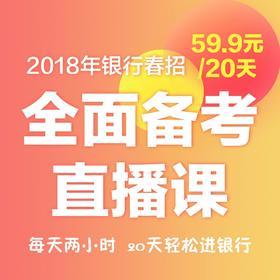 2018年银行春招全面备考直播课