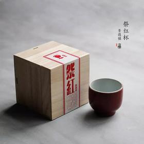 手工原矿霁红祭红釉品茗杯