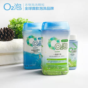 【59.8元 / 两瓶】O2泡 | 衣物泡洗颗粒 一泡就干净 600克/瓶