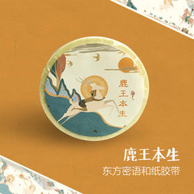 鹿王本生和纸胶带 东方密语