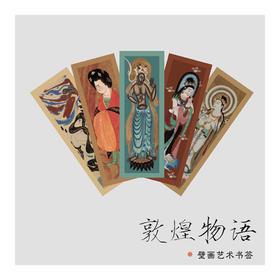 敦煌壁画艺术书签 十张套装