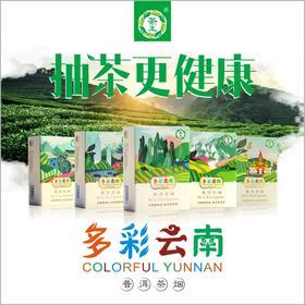 多彩云南茶制代烟品(单盒)|普洱茶烟|抽茶更健康
