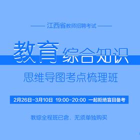 华图教师网 江西省教师招聘 '教育综合知识' 思维导图考点梳理班 笔试直播录播课