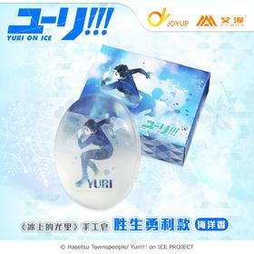 《冰上的尤里》手工香皂 两款可选